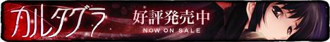 『カルタグラ〜ツキ狂イノ病〜』も応援してます!