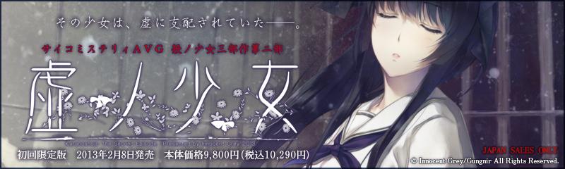 Innocent Greyが贈るサイコミステリィAVG第6弾「虚ノ少女」2013年2月8日発売!