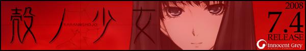 Innocent Greyが贈るサイコミステリィADV第三弾 「殻ノ少女」好評発売中!