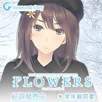 百合系ミステリィ最終篇「FLOWERS冬篇」