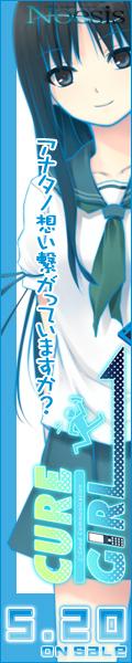 Noesisゲーム第4弾『CURE GIRL』販促協力中!